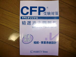 CFP 受験対策 精選過去問題集 相続・事業承継設計 2018~2019年 FPK研修センター ファイナンシャルプランナー