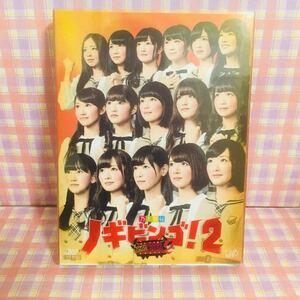 乃木坂46/NOGIBINGO! DVD-BOX〈初回限定版・4枚組〉