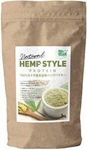 ヘンププロテイン パウダー 1kg 非加熱 麻の実 無添加 無農薬 健康食品 植物性プロテイン 100%カナダ産 スーパーフード