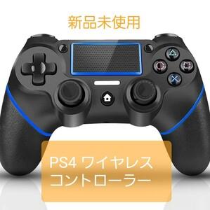 PS4コントローラー プレステ4 コントローラーワイヤレスBluetooth接続