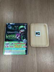 【B2274】送料無料 3DS ルイージマンション2 攻略本セット ( ニンテンドー3DS 空と鈴 )