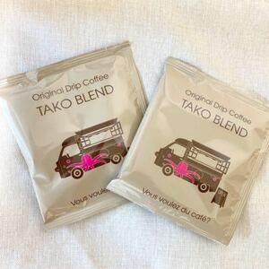 珈琲いかがでしょう オリジナル TAKOブレンド コーヒー 猿田彦 タコ 限定 2パックセット TAKOコーヒー グッズ 中村倫也
