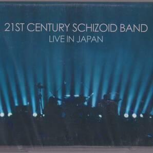 21st Century Schizoid Band 21STセンチュリー・スキッツォイド・バンド (=King Crimson) - Live In Japan エキストラ映像追加収録DVD