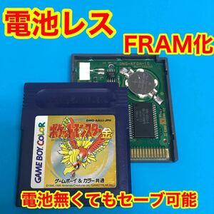 ゲームボーイ ポケットモンスター 金銀  2本セット 電池レス FRAM化