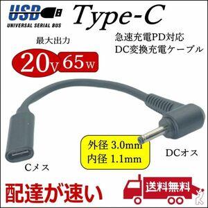 ■PDケーブル Acer ASUSなどに USB TypeC(メス)→DC(外径3.0mm/内径1.1mm)L字型プラグ 最大65W ノートPCの急速充電ケーブル