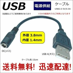 □USB電源供給ケーブル DC(外径3.8/1.4mm)メス-USB A(オス) 5V 0.5A 15cm モバイルバッテリー 空調服 38142A015