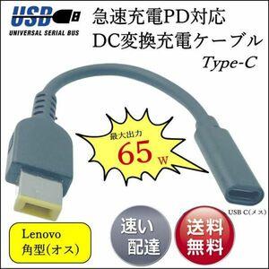 ☆★レノボ Lenovo 専用PD変換ケーブル TypeC(メス) → 角型コネクタ(オス) ACアダプタを使わないでノートパソコンを急速充電□