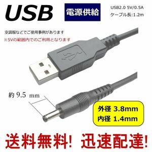 ◆電源供給 USB変換ケーブル USB(A)⇔DC(プラグ外径3.8mm/内径1.4mm) 5V 0.5A 1.2m DC-3814 COMON(カモン) 送料無料□
