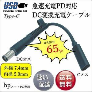 hp専用 PD変換ケーブル TypeC(メス) → 丸型プラグ(7.4mm/5.0mm)(オス) ACアダプタを使わないでノートPCを急速充電