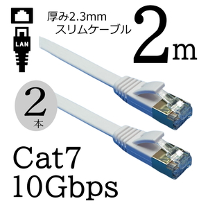 お買い得【2本セット】スリムフラットLANケーブル 2m Cat7 高速転送10Gbps RJ45コネクタツメ折れ防止 ノイズ対策シールドケーブル7SM02x2□