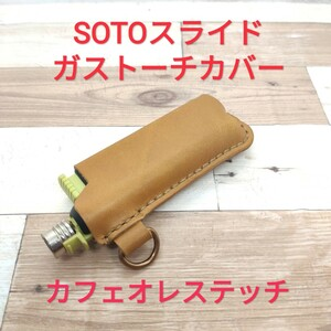 極上素材 SOTO スライドガストーチ カバー キャメル×カフェオレステッチ