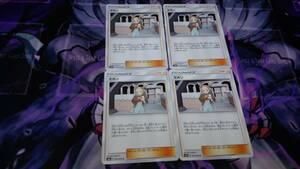 ポケモンカード SM サン&ムーン ダークオーダー ミカン sm8a 051/052 4枚セット