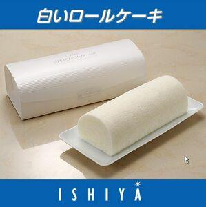 石屋製菓★【幻のお菓子】白い恋人 白いロールケーキ 北海道土産同梱可