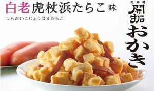 北菓楼【幻のお菓子】北海道開拓おかき 虎杖浜たらこ味 等各種有