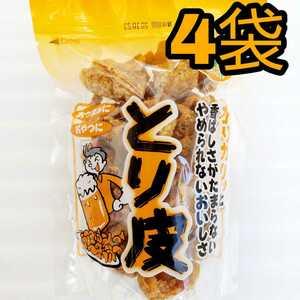 沖縄【とり皮 揚げ 4袋 セット】  * おつまみ おやつ お菓子 詰め合わせ 鶏皮 珍味 限定