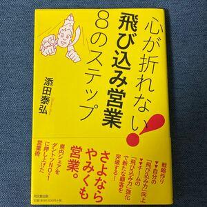 心が折れない! 飛び込み営業8のステップ/添田泰弘