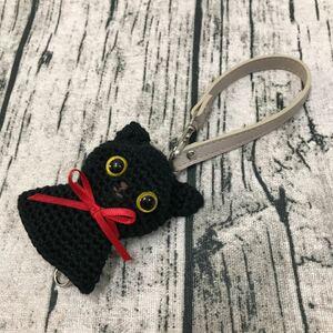 あみぐるみ ハンドメイド 黒猫 猫ちゃん キーホルダー キーリール キーカバー バッグチャーム