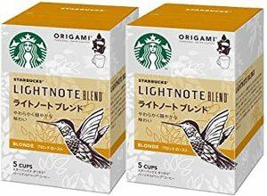 5本x2箱 スターバックス オリガミ パーソナルドリップコーヒー ライトノートブレンド 5袋×2個