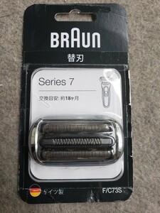 ブラウン正規品  網刃・内刃一体型カセットタイプ F/C 73S(シルバー) BRAUN正規品 替刃 替え刃