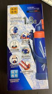 ステンレス製携帯用魔法瓶1.8L(保冷)