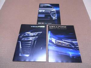 トヨタ ヴェルファイア 本カタログセット 2019年12月版 特別仕様車 Z ゴールデン アイズ カタログ 2020年4月版 新品