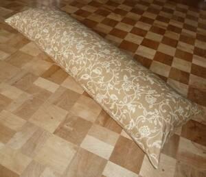 カバー付き 抱き枕150x50cm ベージュ唐草柄● 中綿4kg入● ロングクッション 150(送料別)