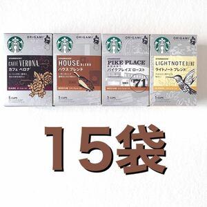 スターバックス オリガミ パーソナルドリップ コーヒー パイクプレイス ロースト ライトノートブレンドなど全4種類 15袋