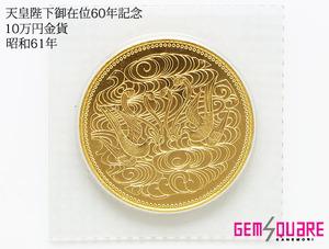 【記念硬貨】天皇陛下御在位60年記念 10万円金貨 昭和61年 20g K24 コイン未開封【質屋出店】