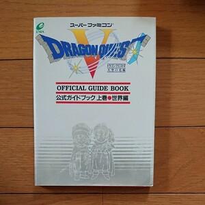 ドラゴンクエスト Ⅴ 公式ガイドブック上巻