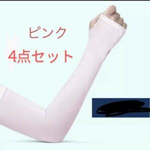 アームカバー UVカット 紫外線対策 男女兼用 接触冷感 おしゃれ UV ゴルフウエア スポーツ 日焼け防止 ピンク×4