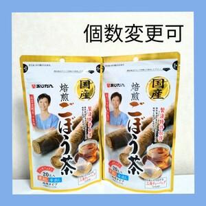 国産焙煎ごぼう茶 ティーバッグ(1g×20包) ×2袋 個数変更可