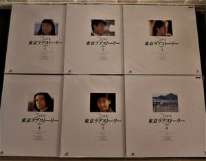 送料無料 LD 東京ラブストーリー 全6枚組 フジテレビ 鈴木保奈美 織田裕二 レーザーディスク