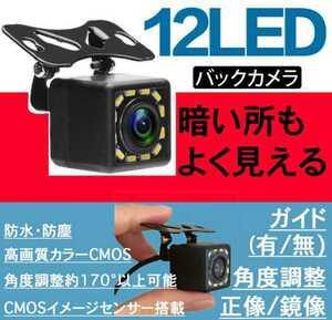 バックカメラ 超小型車載カメラ リアカメラ 12LED灯付き IP69K防水 ドライブレコーダー 高画質 フルHD 安心安全