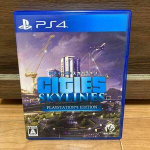 【PS4】 シティーズ:スカイライン [PlayStation4 Edition]