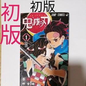 鬼滅の刃 1巻 初版