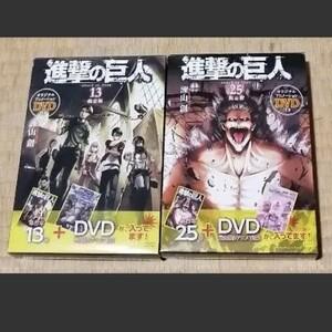 進撃の巨人 13 25 DVD 限定版
