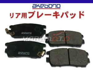 ブレーキパッド デリカ スペースギア PD8W PE8W H06/03~H16/10 リア 後 アケボノ 国産 日本製 純正同等
