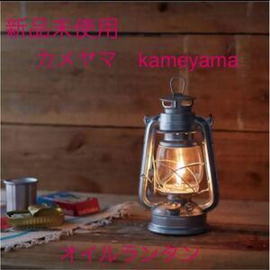 【新品未使用未開封】カメヤマKameyamaオイルランタン シルバー