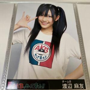 AKB48 AKBがやってきた! 渡辺麻友 生写真 コンサート 会場限定 1枚
