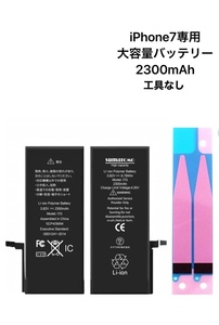 ★iPhone7専用★ 大容量リチウムイオンバッテリー 貼付けシール付き、修理工具なし|PSE認証済|大容量2300mAh|互換