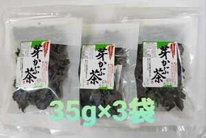 ☆☆☆芽かぶ茶 (35g× 3袋) めかぶ茶☆☆☆