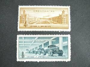 〇中国切手 紀40 自動車工場完成 2種完 1957年 中国人民郵政 未使用品