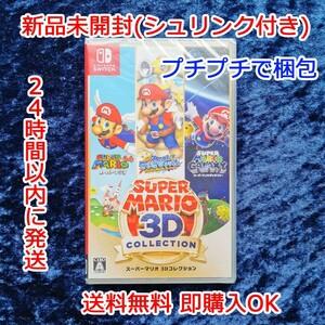 スーパーマリオ 3Dコレクション Nintendo Switchソフト