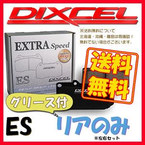 DIXCEL ディクセル ES ブレーキパッド リアのみ デリカスペースギア PD4W PD6W PD8W PE8W PF6W PF8W 94/5~07/01 ES-345108