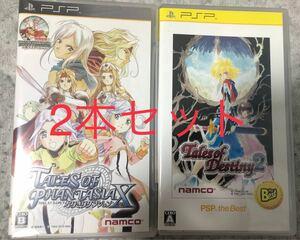 【PSP】 テイルズ オブ ファンタジア なりきりダンジョンX & テイルズオブデスティニー2 まとめ売り