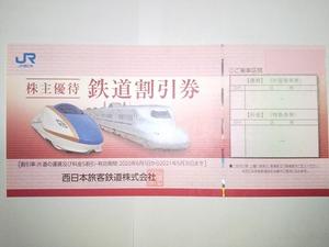 1枚 JR 西日本 株主優待 鉄道割引券 1枚 5割引き 2022年5月31日まで延長 (記載は有効期間2021年5月31日) 送料無料