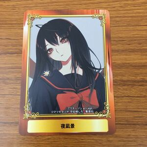 よ4 ジャンプフェア カード トレカ アニメイト 非売品 プロモ アクタージュ 夜凪 景 25
