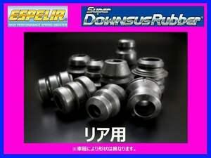 エスペリア スーパーダウンサスラバー (リアのみ) MAZDA6ワゴン GJ2FW ディーゼルターボ/XD/XDプロアクティブ/XD-Lpkg 2WD R1/8~ BR-5889R