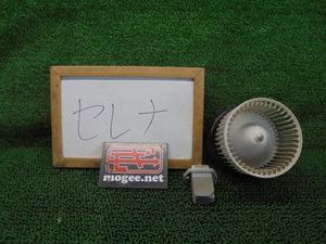 3DU3625HI4) 日産 セレナ ハイウェイスター CC25/CNC25 純正ヒーターブロアモーター+レジスターセット