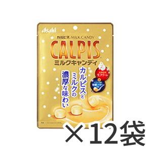【1円スタート】 Asahi アサヒグループ食品 カルピス ミルクキャンディ 12袋セット 賞味期限短 訳あり
